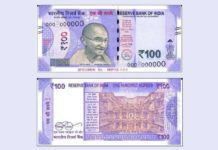 Rbi realeses new Rs 100 notes